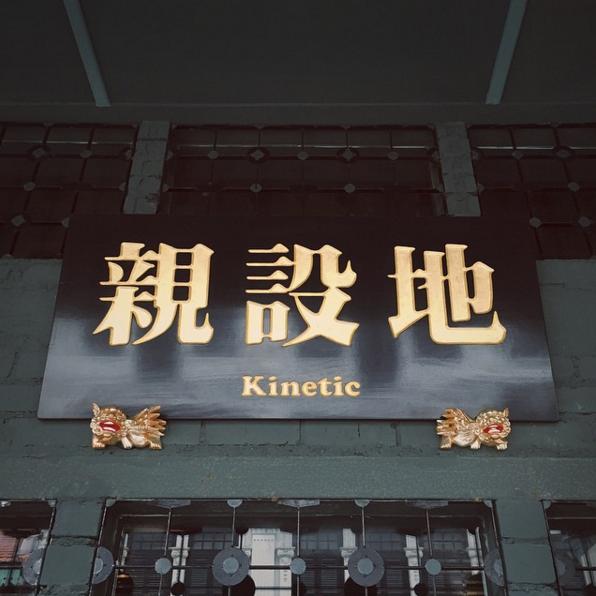 Kinetic_2